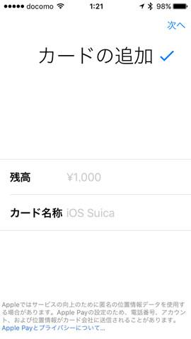 iphone-se-to-apple-watch-suica-06.jpg