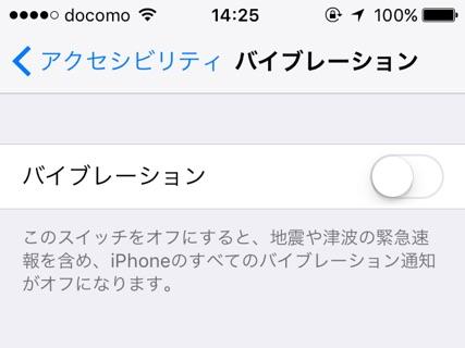 iphone-vibration-off.jpg
