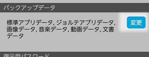 js-backup-docomo-01.jpg