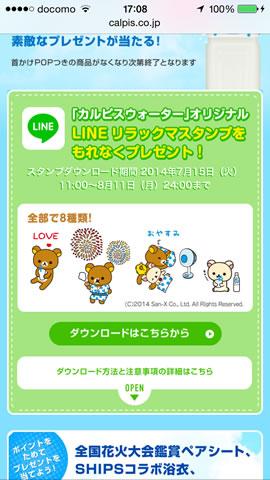line-calpis-rirakkuma-stamp-02.jpg