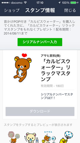 line-calpis-rirakkuma-stamp-04.jpg