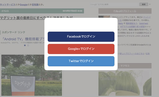 login-overlay-sample.jpg