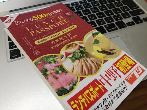 lunch-passport-nakano-01.jpg