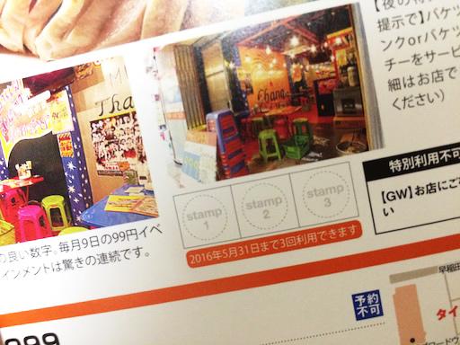 lunch-passport-nakano-03.jpg
