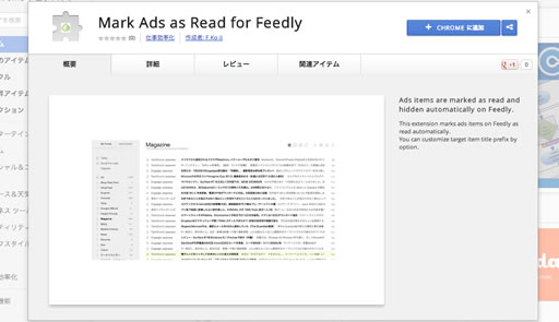 mark-ads-as-read-for-feedly-03.jpg