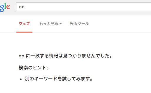 marumarutsuma-google-01.jpg