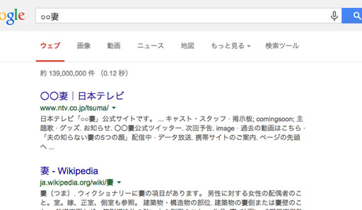 marumarutsuma-google-02.jpg