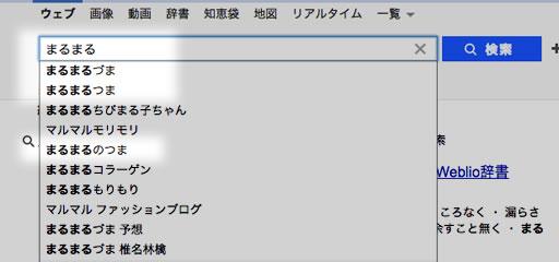 marumarutsuma-google-03.jpg