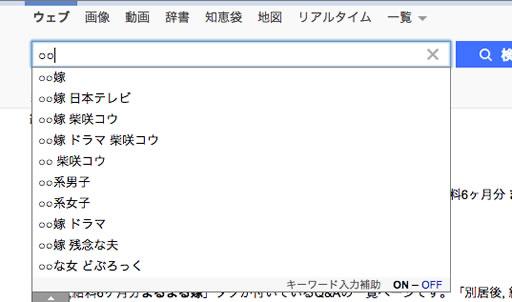 marumarutsuma-google-04.jpg