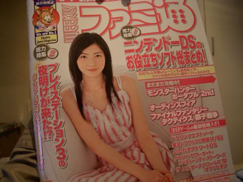 matsuki-rina-famitsu.jpg