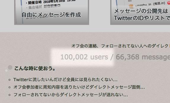 meity-100000-users.jpg