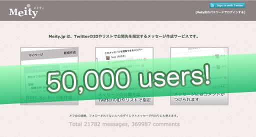 meity-50000-users.jpg