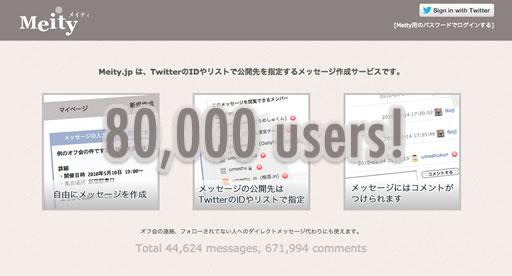 meity-80000-users.jpg