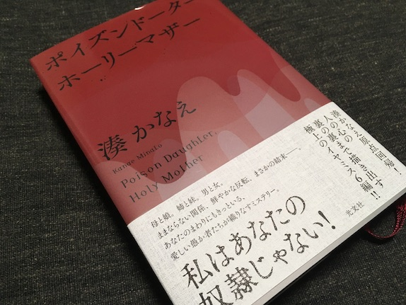 minato-kanae-poison.jpg
