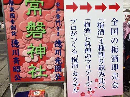 mito-umeshu-2015-02.jpg
