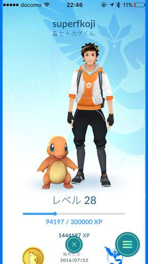 pokemon-go-hitokage-100km-02.jpg