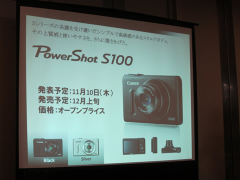 powershot-s100-event