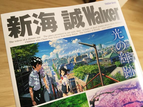 sinkai-makoto-walker.jpg