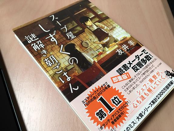 soup-shizuku.jpg