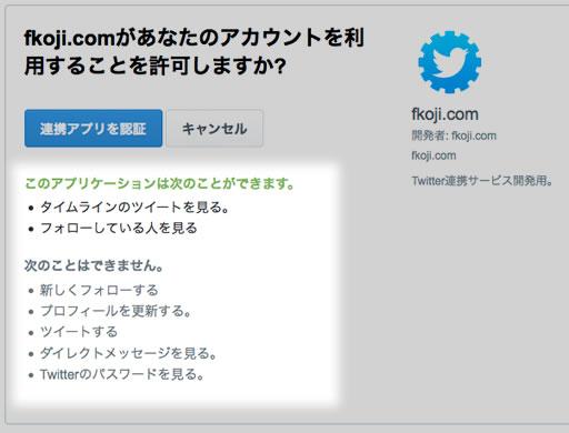 twitter-connect-app-03.jpg