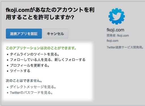 twitter-connect-app-04.jpg