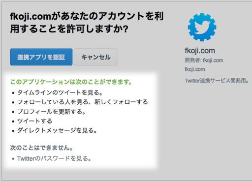 twitter-connect-app-05.jpg