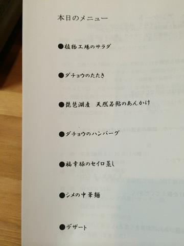 umeshu-kai-201404-01.jpg