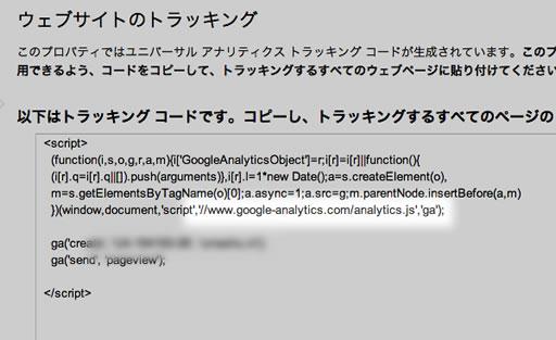 universal-analytics-04.jpg