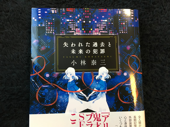 ushinawareta-kako-to-mirai-no-hanzai.jpg