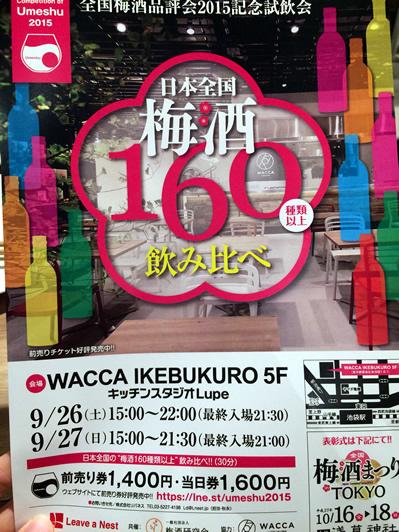wacca-umeshu-01.jpg