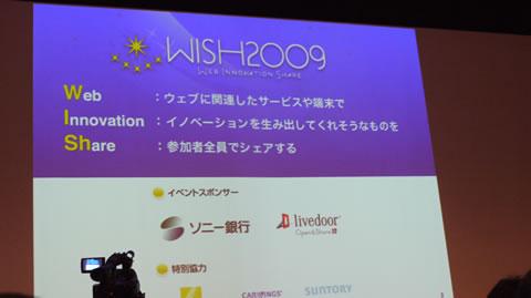 wish2009-01.jpg