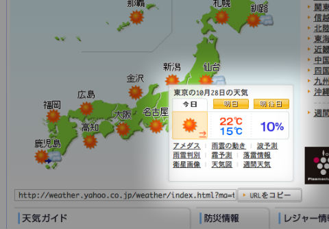 yahoo-weather-2.jpg