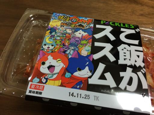 youkai-kimuchi-01.jpg